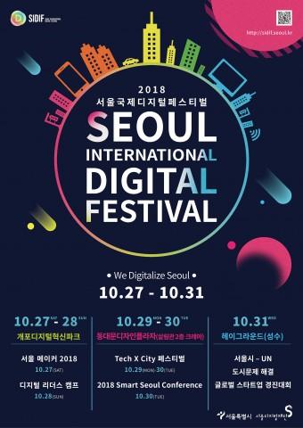 2018 스마트 서울 컨퍼런스 공식 포스터