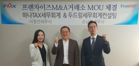 프랜차이즈M&A거래소, 하나TAX 세무회계·두드림 세무회계 컨설팅과 사업협력 MOU 체결 현장