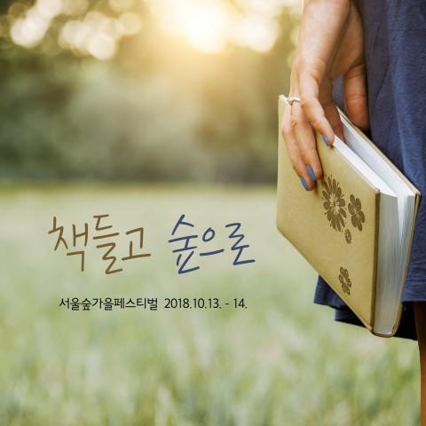 2018서울숲가을페스티벌 웹자보