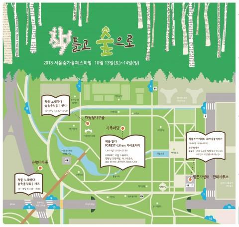 2018서울숲가을페스티벌 지도