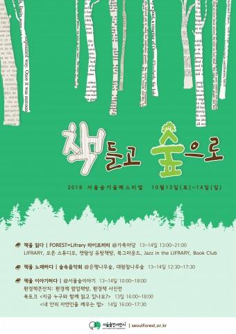 2018서울숲가을페스티벌 포스터