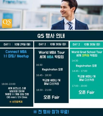 QS 행사일정표