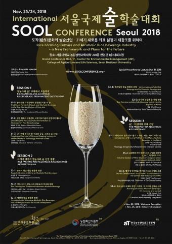 2018 서울국제술컨퍼런스 포스터