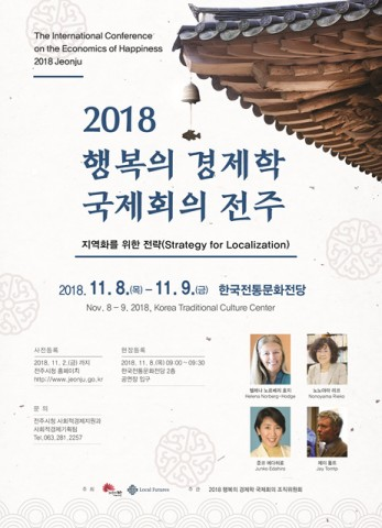 The 4th International Conference on the Economics of Happiness 2018 Jeonju hold on November 8~9, 201...