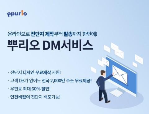 뿌리오 DM 서비스