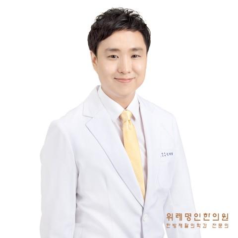 송파구 위례동 위례명인한의원 한방재활의학과 전문의 신재화 원장