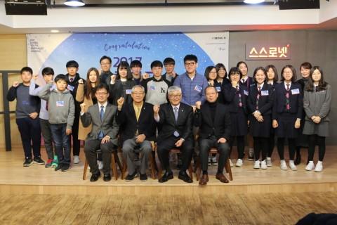 2017대한민국청소년기자대상 시상식