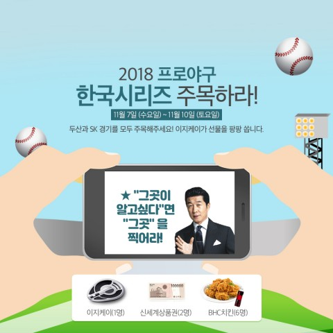 이지케이 페이스북 이벤트 2018 프로야구 한국시리즈 주목하라 진행
