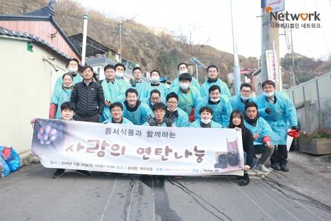 홍제동 개미마을에서 동서식품 임직원 사랑의 연탄, 쌀 나눔 진행