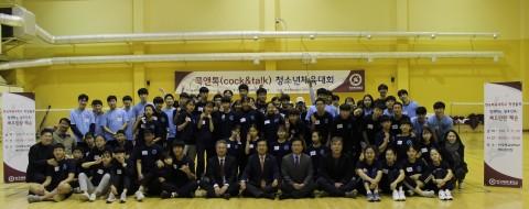 잠실청소년센터-한국체육대학교 커리엔 콕.엔.톡 행사