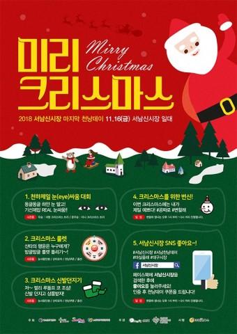 2018년 마지막 천냥데이 미리크리스마스데이 포스터