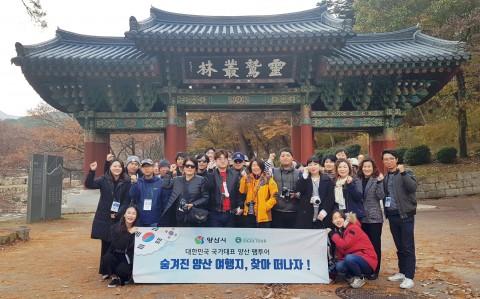 시골투어가 실시한 대한민국 국가대표 여행지 양산 팸투어 현장