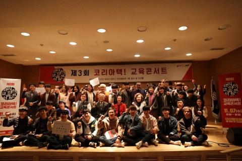 코리아텍이 개최한 교육콘서트 현장