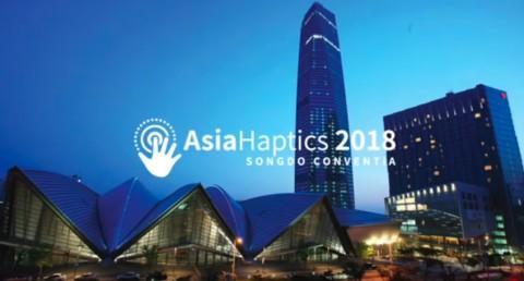 코리아텍 유지환 교수가 의장을 맡은 Asia Haptics 2018이 인천 송도 컨벤시아 프리미엄 볼룸에서 개최된다