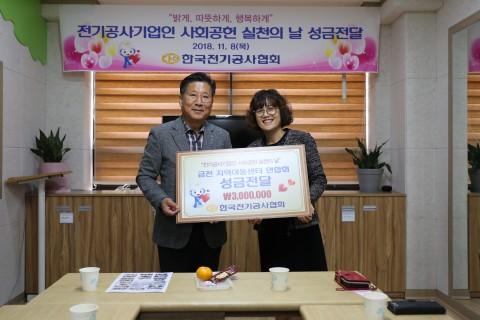 류재선 한국전기공사협회 회장이 서울 금천구 드림홈스쿨지역아동센터를 찾아 성금을 전달하고 있다
