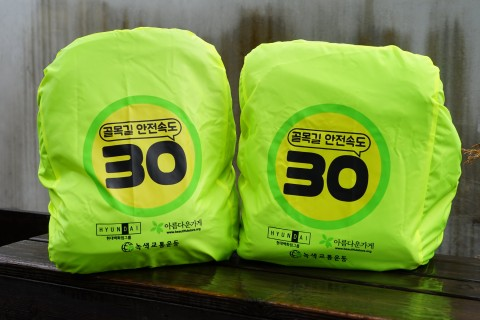 녹색교통운동이 서울시 지역 초등학교에 전달한 안전속도 30가방 덮개