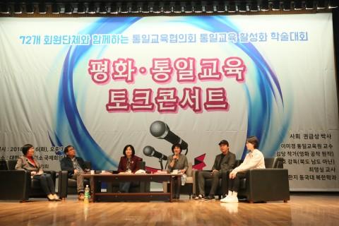 평화·통일교육 토크콘서트가 열리고 있다