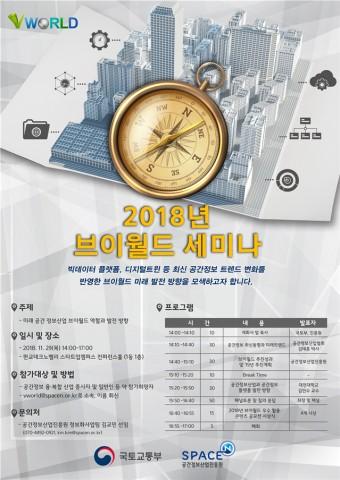 2018년 브이월드 세미나 포스터