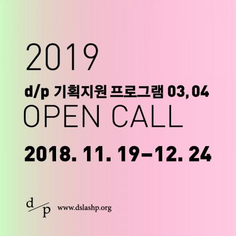 2019 dp 기획지원 프로그램 공모