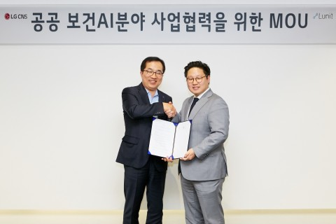LG CNS와 의료AI 스타트업 루닛이 공공보건 AI 분야 사업협력을 위한 MOU를 체결했다