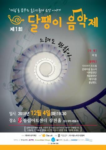 제1회 달팽이 음악제 포스터