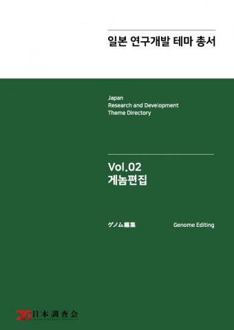 일본조사회가 발간한 2018년 일본 연구개발 테마 총서 Vol. 2-게놈편집 보고서 표지