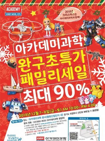 2018 패밀리세일 포스터