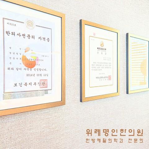 송파 한방재활의학과 전문의 위례명인한의원