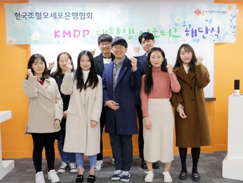 KMDP 대학생 서포터즈 4기 PACE MAKER