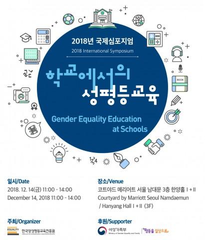양평원에서 개최하는 2018 국제심포지엄 안내 포스터