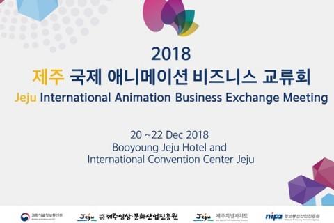2018 제주 국제 애니메이션 비즈니스 교류회 포스터