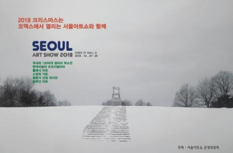 2018 서울아트쇼 포스터