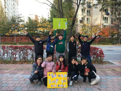 서울시립강동청소년수련관 청소년방과후아카데미 두빛나래가 진행한 건강캠페인 활동 현장