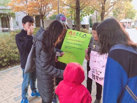 서울시립강동청소년수련관 청소년방과후아카데미 두빛나래가 진행한 지역 주민과 함께하는 건강캠페인 활동 현장