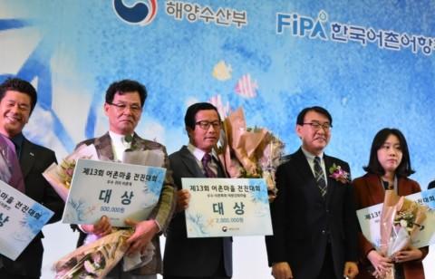 해양수산부가 주최한 제13회 어촌마을 전진대회에서 충남 태안 만수동 마을이 우수 어촌특화 역량강화마을 대상을 수상했다(사진 가운데).