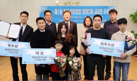 충남연구원이 개최한 제1회 청년 어촌창업 아이디어 공모전 시상식 현장