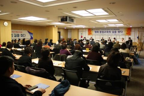통일교육협의회가 24차 통일교육포럼을 진행하고 있다