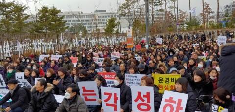 지역아동센터 1천여 종사자 행진 시위