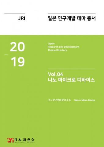 2019년 일본 연구개발 테마 총서 Vol. 04-나노 마이크로 디바이스 표지