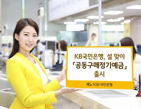 KB국민은행이 설 맞이 공동구매정기예금을 출시했다