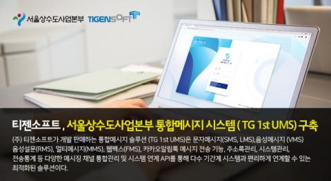 서울상수도사업본부 통합메시지시스템 구축