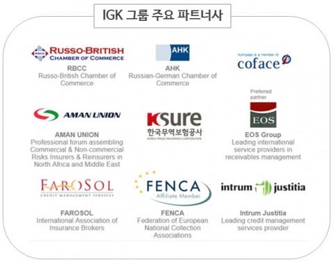 IGK그룹 전 세계 주요 파트너사