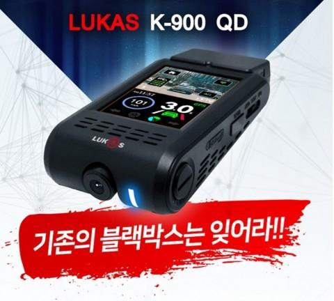루카스 블랙박스 K-900 QD 외형