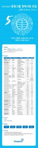 동원그룹 2019년도 상반기 경력사원 모집 포스터