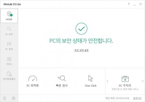 V3 Lite 메인 화면