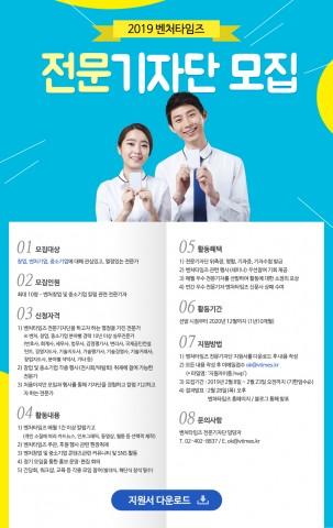 벤처타임즈 2019 전문기자단 모집 포스터