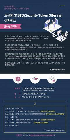 도서출판 블록체인이 개최하는 블록체인 토큰화 및 STO 컨퍼런스 포스터