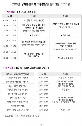 2019년 성희롱·성폭력 고충상담원 정규과정 프로그램