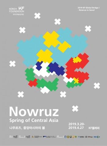 나우르즈, 중앙아시아의 봄