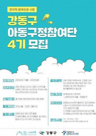 아동구정참여단 모집 포스터
